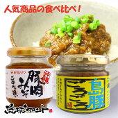【送料無料】豚肉みそ&島豚ごろごろ食べ比べセット