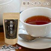 黒糖生姜粉末タイプ200g