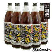 【送料無料】沖縄産もろみ酢無加糖900ml×5本セット