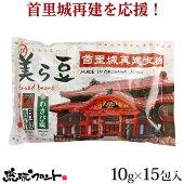 美ら豆MIX首里城パッケージ15袋入