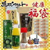 【送料無料】健康福袋6点セット