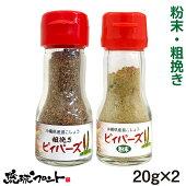 沖縄県産島こしょうピィパーズ20g(粉末&粗挽き)2個セット