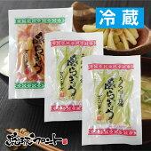 【送料無料】島らっきょう50g(塩2・キムチ1)3袋セット<冷蔵>島ラッキョウおつまみキムチ沖縄野菜でいごフーズ