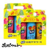 【送料無料】沖縄バヤリース沖縄限定3種セット(マンゴー、グァバ、パイン)箱入り×2セット
