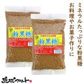 沖縄宮古多良間産粉黒糖270g