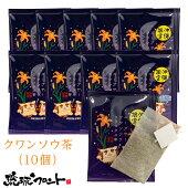 沖縄県産クワンソウ茶(2g×10個)