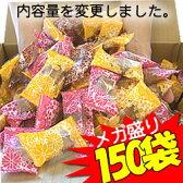 【送料無料】【訳あり】ちんすこう約150袋・メガ盛り【沖縄土産・沖縄菓子】[珍品堂]