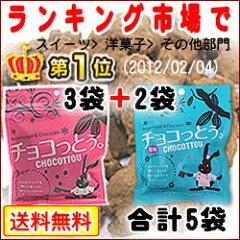 【送料無料】琉球黒糖の「チョコっとう。」お試しアソート(40gx5袋)