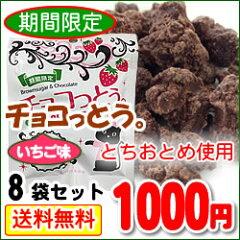 いちごピューレを練り込みました。【メール便・送料無料】チョコっとう。いちご味40gx8袋セット...