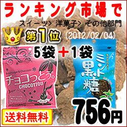大人気商品のコラボレーション!【送料無料】チョコっとう。(5袋)+ミント黒糖(1袋)・お買得...