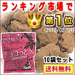 チョコと黒糖の新しい味!【送料無料】チョコっとう。お徳用パック(10袋セット)(加工黒糖菓...