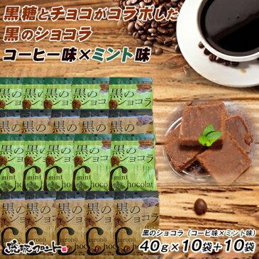 【送料無料】【沖縄土産】黒のショコラ40gx20袋 (コーヒ味10袋xミント味10袋)加工黒糖菓子程よいほろ苦さのひとくち黒糖&チョコ。