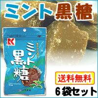 スッキリ爽やか!ミント黒糖・6袋入って送料無料!