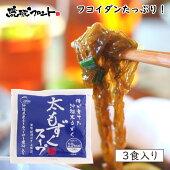 太もずくスープ(3食入)