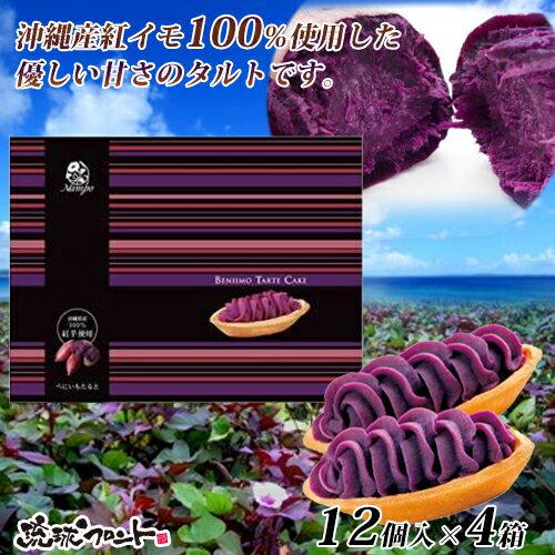 沖縄土産 送料無料 べにいもたると ナンポー 12個入×4箱セット 沖縄お土産 沖縄 土産