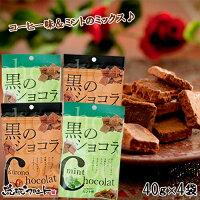 【送料無料】黒のショコラ(コーヒー味・加工黒糖菓子)程よいほろ苦さのひとくち黒糖&チョコ。大人のあなたのためにうまれました。メール便発送・代引き、配達日時指定は出来ません。/沖縄土産