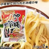 沖縄そば2食入り/麺(110gx2食)、スープ(22gx2袋)[シンコウ食品]