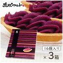 【送料無料】 べにいもたると 16個入×3箱セット 沖縄土産 沖縄 お土産 べにいも たると 紅芋タルト 紅いも タルト ナンポー
