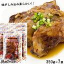 沖縄土産 送料無料 ソーキSP(豚バラ軟骨煮込み)350gの7袋セット