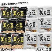 【メール便送料無料】美ら豆黒糖味(10g×6袋)&島胡椒味(10g×6袋)