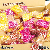 【送料無料】訳ありちんすこう3種約50個レターパック