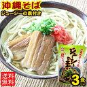 【送料無料】沖縄そば 3人前セット(麺、ダシ、味付け三枚肉、スパイス) ジューシーの素付き