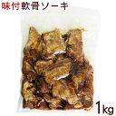 味付け軟骨ソーキ 1kg