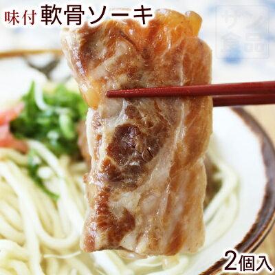 沖縄そば専用のソーキ肉!やわらかい味付け軟骨ソーキ(2個入り) │サン食品│ 【RCP】05P02...
