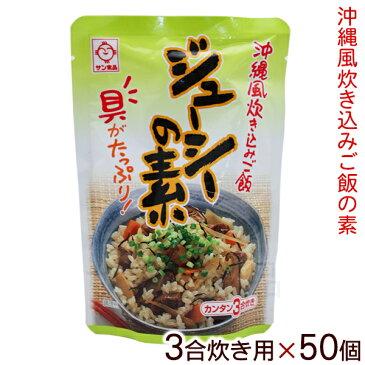【送料無料】ジューシーの素(3合炊き用)180g×50個 │炊き込みご飯の素 サン食品│