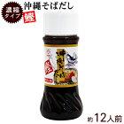 沖縄そばだし(鰹)259g12人前ボトル