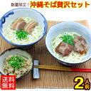 【送料無料 メール便】沖縄そば贅沢2人前セット(三枚肉2枚、軟骨ソーキ2個、ジューシ