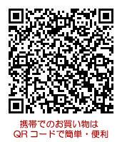 携帯でのお買い物はQRコードで簡単アクセス!