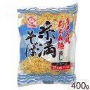 沖縄そば 糸満そば 400g [蒸し麺] │サン食品 麺│