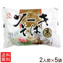 【送料無料】沖縄ソーキそば 白袋 2人前×5袋 (だし・ソーキ肉付き) │10食 生麺 サン食品│