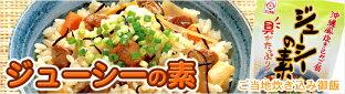 サン食品のじゅーしーの素