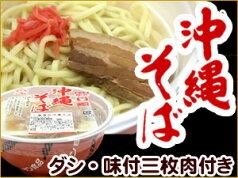 沖縄そばカップ入り(1人前)L麺