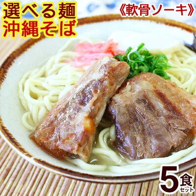 【送料無料】選べる麺!沖縄そば(ソーキそば)5食セット (味付け軟骨ソーキ、そばだし、かまぼこ…