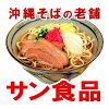 【直営店】沖縄そばの老舗サン食品
