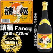 ファンシー 敬老の日 4989996316691