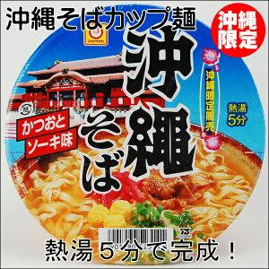 【沖縄そば】歯ごたえのある角麺に、カツオの風味、ソーキ味を利かせたスープが美味しい沖縄そ...