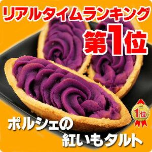 人気の紅いもタルトも5000円以上お買い上げで送料無料!
