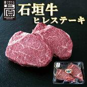 石垣牛ヒレステーキ
