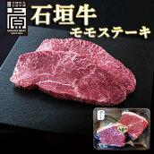 石垣牛モモステーキ