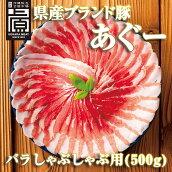 県産ブランド豚あぐーバラしゃぶしゃぶ用(500g)