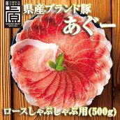 県産ブランド豚あぐーロースしゃぶしゃぶ用(500g)