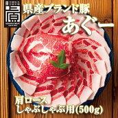 県産ブランド豚あぐー肩ロースしゃぶしゃぶ用(500g)
