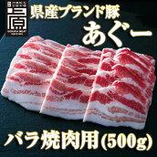 県産ブランド豚あぐーバラ焼肉用(500g)