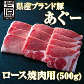 県産ブランド豚あぐーロース焼肉用(500g)