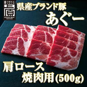 県産ブランド豚あぐー肩ロース焼肉用(500g)