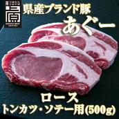 県産ブランド豚あぐーローストンカツ・ソテー用(500g)